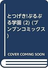 とつげき!ぷるぷる学園 (2) (ブンブンコミックス)