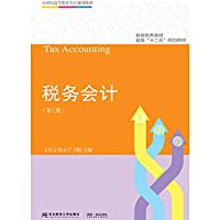 Tax Accounting (7th Edition) Accounting Education in 21st Century Teaching Materials(Chinese Edition)