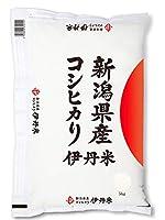 【精米】 伊丹米 新潟県産 コシヒカリ 5kg  令和元年産