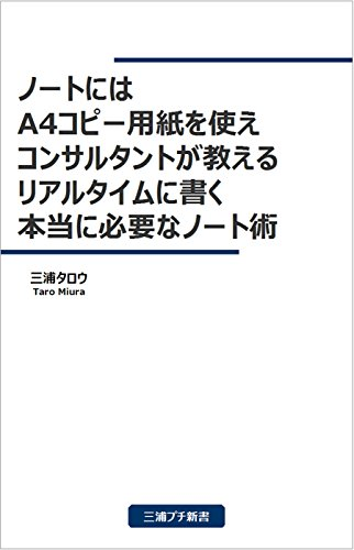 ノートにはA4コピー用紙を使え コンサルタントが教えるリアルタイムに書く本当に必要なノート術