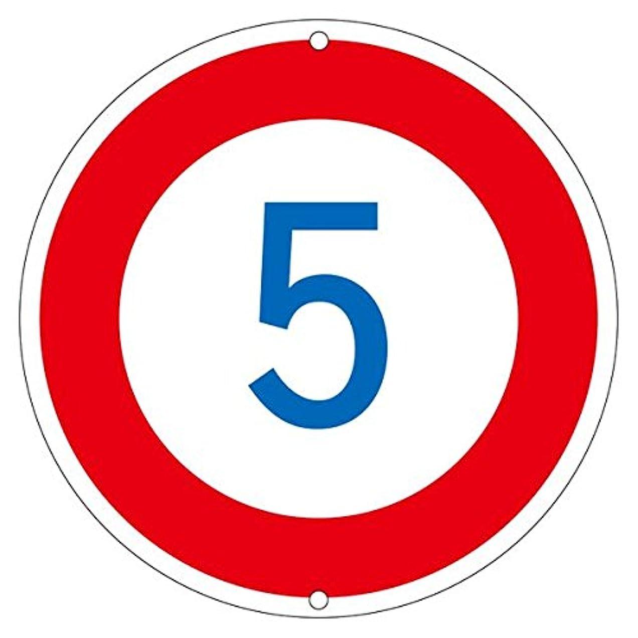 サイクロプス行懐疑的道路標識 5 道路 323-5K
