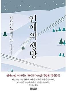 연애의 행방 Where Love Is Korean Text Book Fiction Novel Higashino Keigo 히가시노 게이고