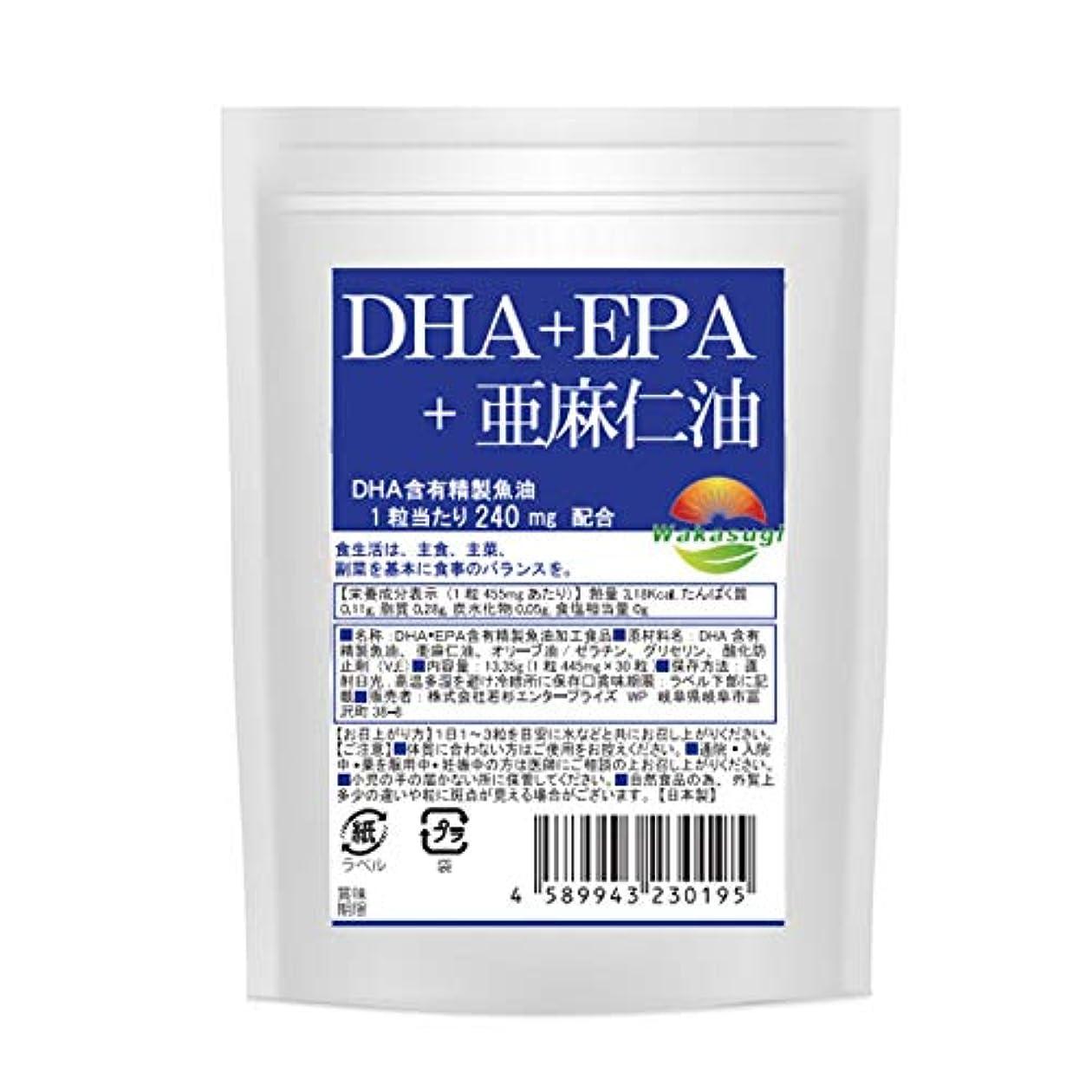 予約疑い傷跡dha epa サプリメント 亜麻仁油配合 30粒 ソフトカプセルタイプ