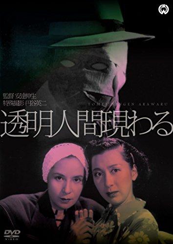 透明人間現わる [DVD]
