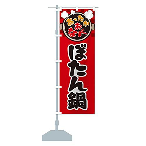 ぼたん鍋・鍋料理・冬の風物詩 のぼり旗 サイズ選べます(ジャンボ90x270cm 左チチ)