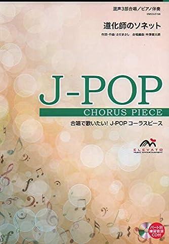 EMG3-0158 合唱J-POP 混声3部合唱/ピアノ伴奏 道化師のソネット (合唱で歌いたい!JーPOPコーラスピース)