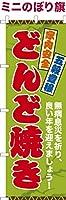 卓上ミニのぼり旗 「どんど焼き3」 短納期 既製品 13cm×39cm ミニのぼり