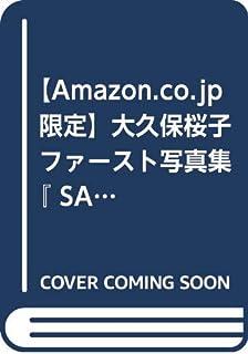 【Amazon.co.jp 限定】大久保桜子 ファースト写真集 『 SAKURAKO 』 Amazon限定カバーVer.