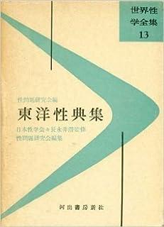 東洋性典集