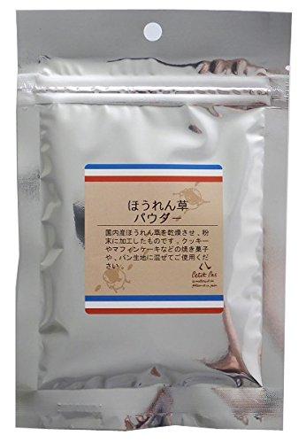 プティパ ほうれん草パウダー 30g