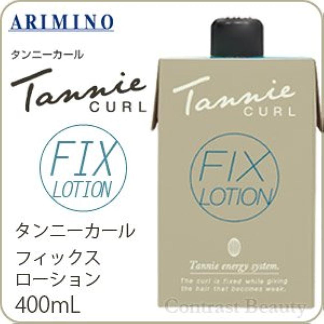 パンフレット問題イベント【X3個セット】 アリミノ タンニーカール フィックス ローション 400ml
