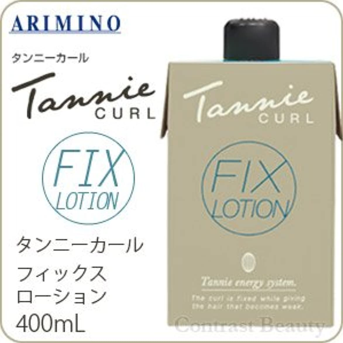 締めるカフェ地下【X4個セット】 アリミノ タンニーカール フィックス ローション 400ml