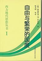西方现代思想丛书1:自由与繁荣的国度
