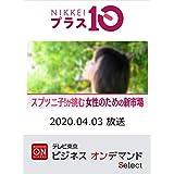 日経プラス10 4月3日放送