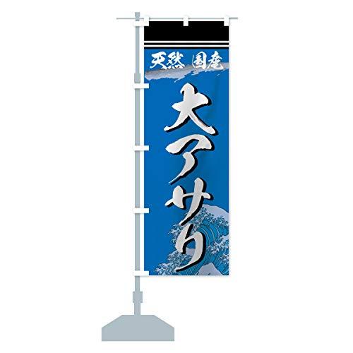 大アサリ のぼり旗(レギュラー60x180cm 左チチ 標準)