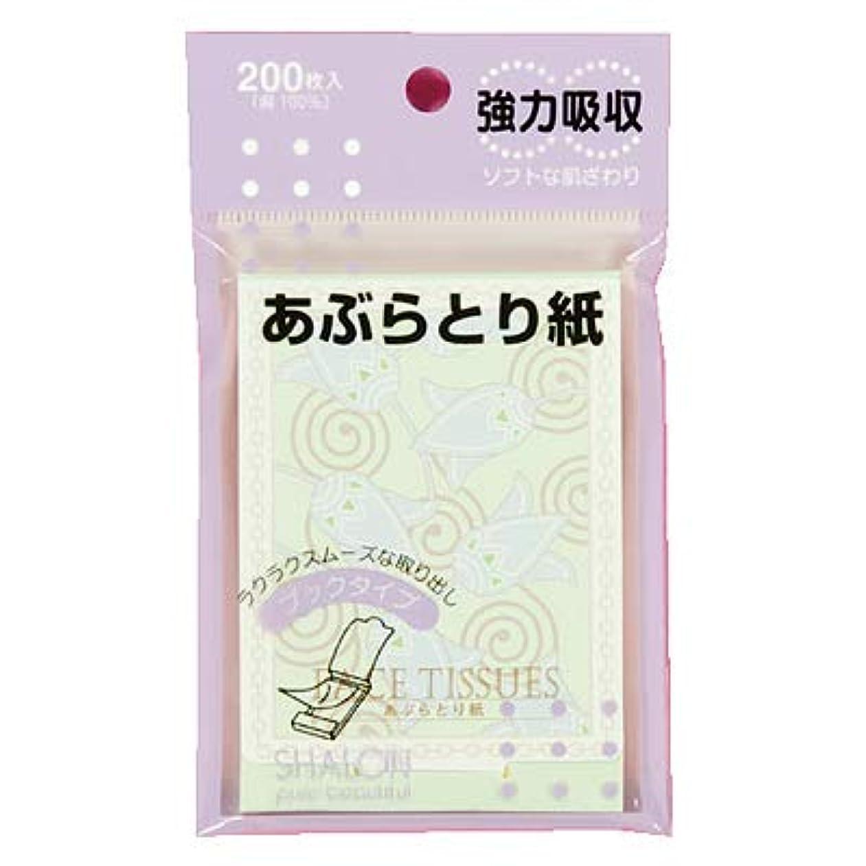 間接的配分シミュレートする強力吸収 あぶらとり紙 ブックタイプ (200枚入)