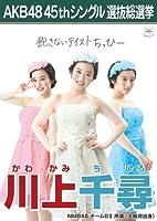 川上千尋 写真 AKB48 翼はいらない 劇場盤
