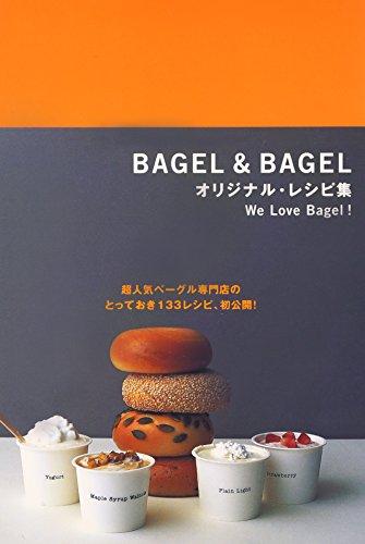 BAGEL&BAGELオリジナル・レシピ集―We Love Bagel! 超人気べーグル専門店のとっておき133レシピ、初公開