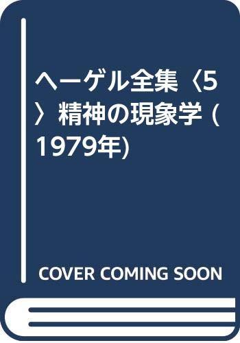 ヘーゲル全集〈5〉精神の現象学 (1979年)