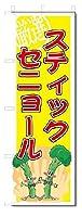 のぼり のぼり旗 スティックセニョール (W600×H1800)