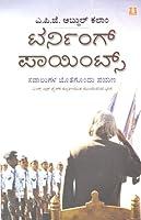 Turning Point (Kannada)