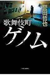 歌舞伎町ゲノム Kindle版