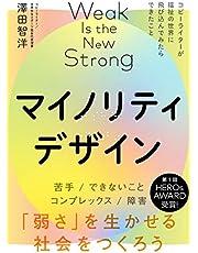 【NHKあさイチで紹介】マイノリティデザインー弱さを生かせる社会をつくろう