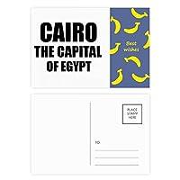 カイロエジプトの首都 バナナのポストカードセットサンクスカード郵送側20個