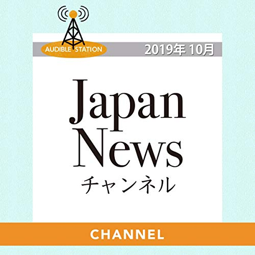『Japan Newsチャンネル (2019年10月号)』のカバーアート