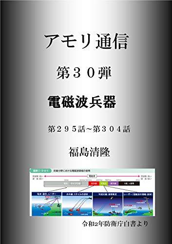 アモリ通信第30弾