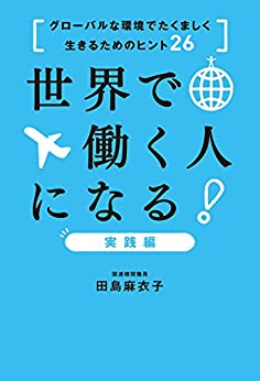 [田島 麻衣子]の世界で働く人になる!実践編~グローバルな環境でたくましく生きるためのヒント26