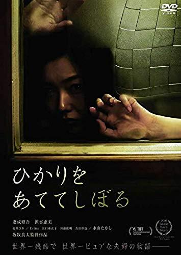 ひかりをあててしぼる [DVD]