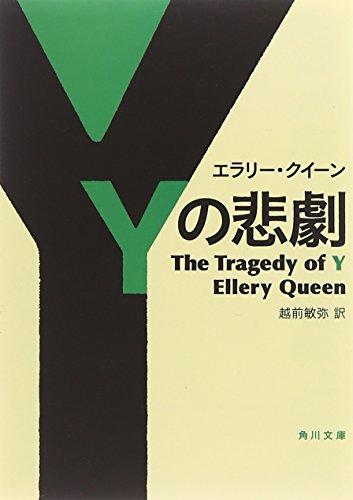 Yの悲劇 (角川文庫 ク 19-2)の詳細を見る