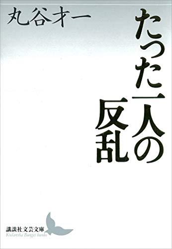 たった一人の反乱 (講談社文芸文庫)