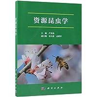 资源昆虫学