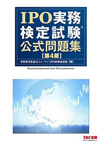 IPO実務検定試験(R) 公式問題集 第4版