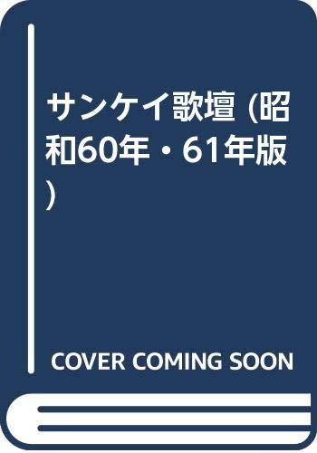 サンケイ歌壇 昭和60年・61年版の詳細を見る