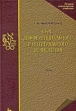 Rate differential and integral calculus. Textbook. In 3 vols. T. 1. 9 th ed., Sr / Kurs differentsialnogo i integralnogo ischisleniya. Uchebnik. V 3-kh tt. T. 1. 9-e izd., ster
