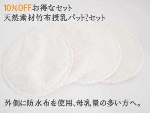 オーガニックバンブー 防水 母乳パッド 2セット (3重構造) 抗菌 消臭効果の高い竹布を使用