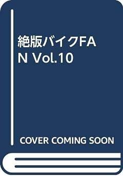 絶版バイクFAN Vol.10 (COSMIC MOOK)