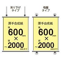HOMARE PRINTING 厚手合成紙タペストリー 幅600×縦フリーサイズ (取付タイプ/タペストリーバーの色:吸盤タイプ/ブラック、タペストリー縦サイズ:H1001~1500mmまで、※本体のみ)