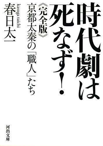 時代劇は死なず! 完全版: 京都太秦の「職人」たち (河出文庫)