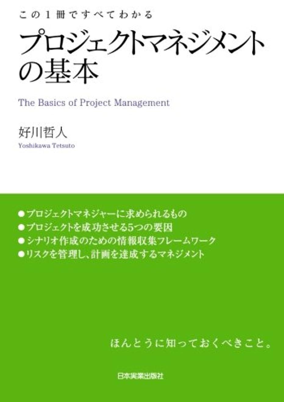 動かない貧困舌なプロジェクトマネジメントの基本