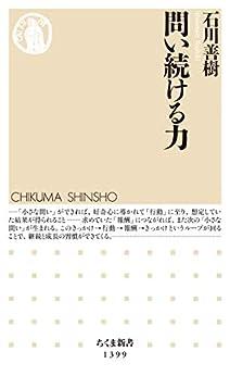 [石川善樹]の問い続ける力 (ちくま新書)