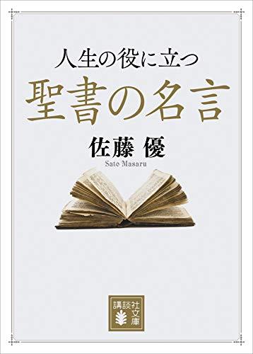 人生の役に立つ聖書の名言 (講談社文庫)