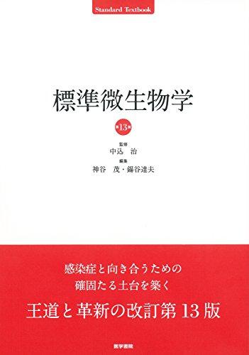 標準微生物学 第13版 (Standard textbook)