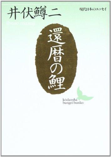 還暦の鯉 (講談社文芸文庫―現代日本のエッセイ)