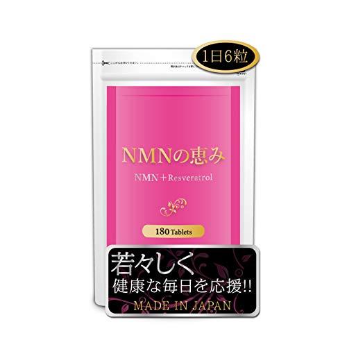 NMNの恵み ニコチンアミドモノヌクレオチド レスベラトロール ナイアシン 亜鉛 サーチュイン サプリメント (180粒 約30日分)
