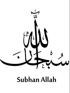 ZNLEY.O 3D Wall Sticker Black and White Painting Islamic Calligraphy Art Poster SubhanAllah Alhamdulillah Allahuakbar Canvas Wall Art Pictures (Color : 1, Size (Inch) : A4 21x30cm No Frame)