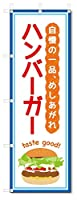 のぼり旗 ハンバーガー (W600×H1800)5-16226